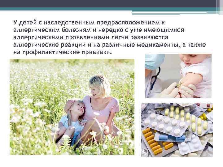 У детей с наследственным предрасположением к аллергическим болезням и нередко с уже имеющимися аллергическими