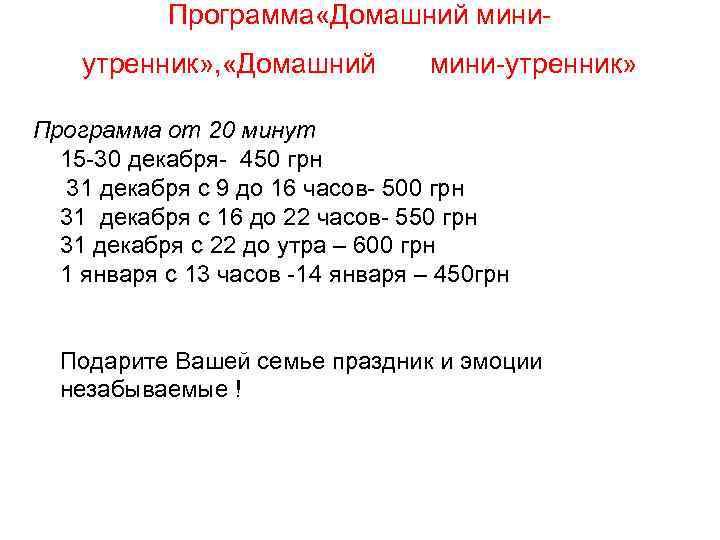 Программа «Домашний миниутренник» , «Домашний мини-утренник» Программа от 20 минут 15 -30 декабря- 450