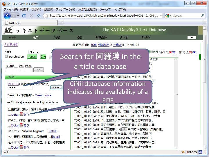 Search for 阿羅漢 in the article database Ci. Nii database information indicates the availability