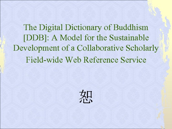 The Digital Dictionary of Buddhism [DDB]: A Model for the Sustainable Development of a
