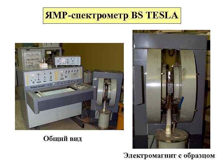 ЯМР-спектрометр BS TESLA Общий вид Электромагнит с образцом