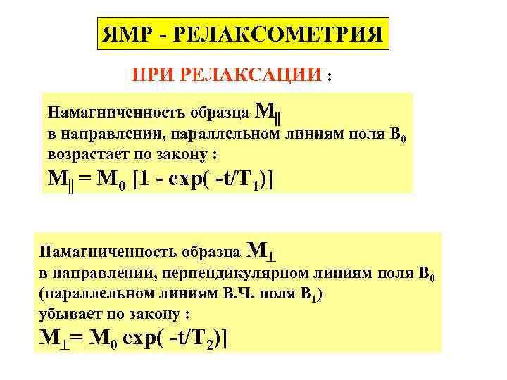 ЯМР - РЕЛАКСОМЕТРИЯ ПРИ РЕЛАКСАЦИИ : Намагниченность образца M в направлении, параллельном линиям поля