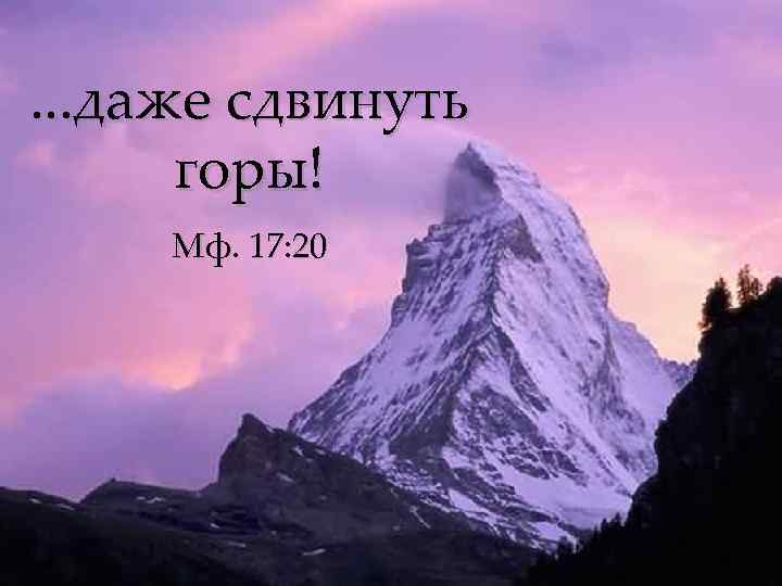 народе сдвинуть горы картинки дни