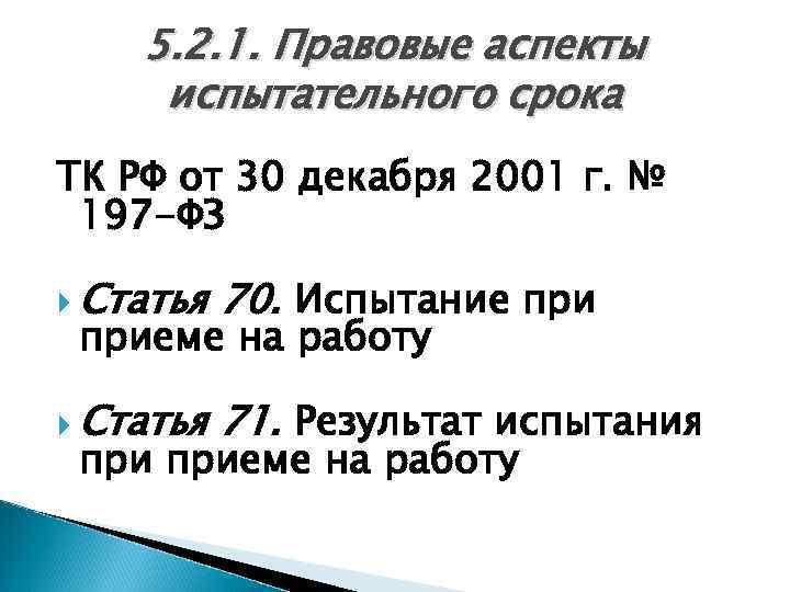 5. 2. 1. Правовые аспекты испытательного срока ТК РФ от 30 декабря 2001 г.