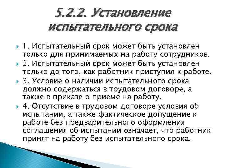 5. 2. 2. Установление испытательного срока 1. Испытательный срок может быть установлен только для