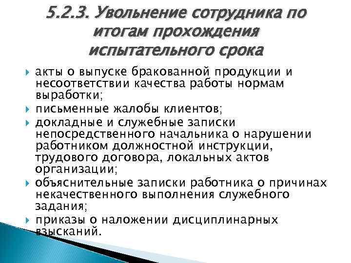 5. 2. 3. Увольнение сотрудника по итогам прохождения испытательного срока акты о выпуске бракованной