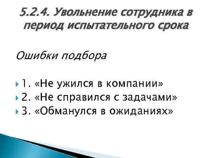 5. 2. 4. Увольнение сотрудника в период испытательного срока Ошибки подбора 1. «Не ужился