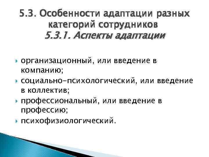 5. 3. Особенности адаптации разных категорий сотрудников 5. 3. 1. Аспекты адаптации организационный, или