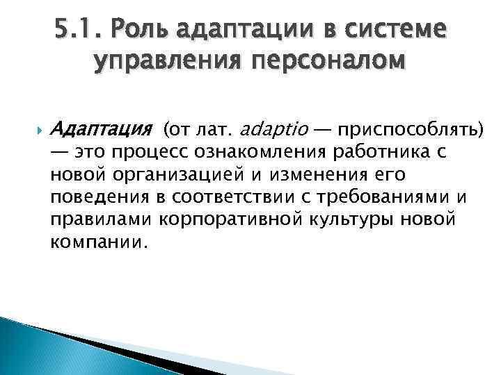 5. 1. Роль адаптации в системе управления персоналом Адаптация (от лат. adaptio — приспособлять)
