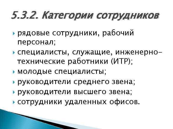 5. 3. 2. Категории сотрудников рядовые сотрудники, рабочий персонал; специалисты, служащие, инженернотехнические работники (ИТР);