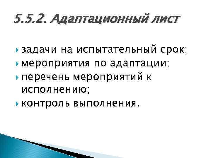 5. 5. 2. Адаптационный лист задачи на испытательный срок; мероприятия по адаптации; перечень мероприятий