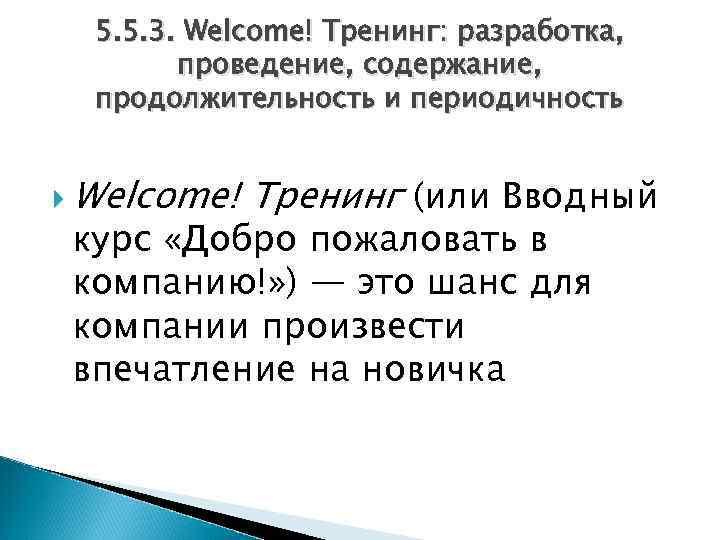5. 5. 3. Welcome! Тренинг: разработка, проведение, содержание, продолжительность и периодичность Welcome! Тренинг (или