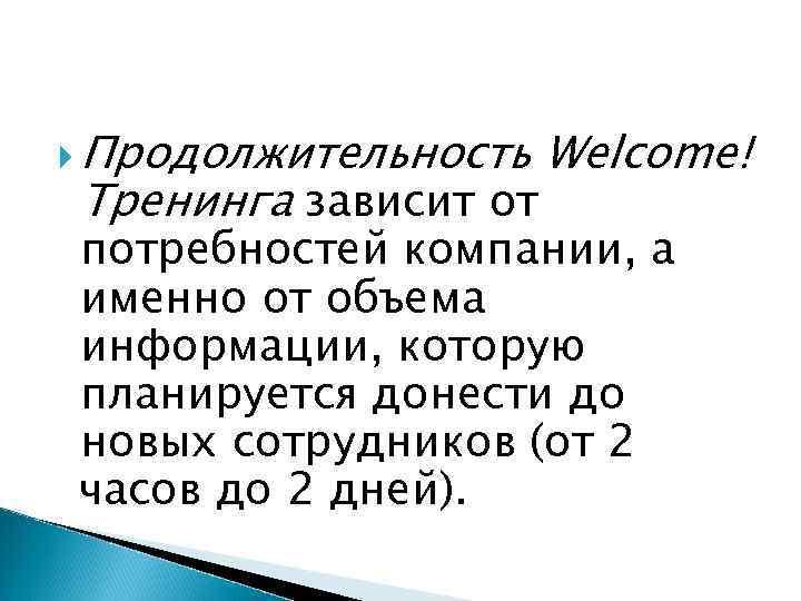 Продолжительность Тренинга зависит от Welcome! потребностей компании, а именно от объема информации, которую