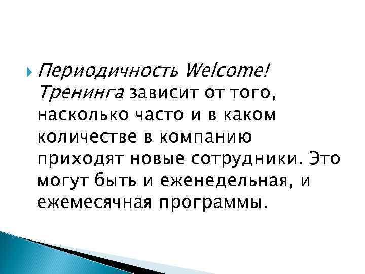 Периодичность Welcome! Тренинга зависит от того, насколько часто и в каком количестве в