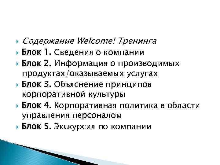 Содержание Welcome! Тренинга Блок 1. Сведения о компании Блок 2. Информация о производимых