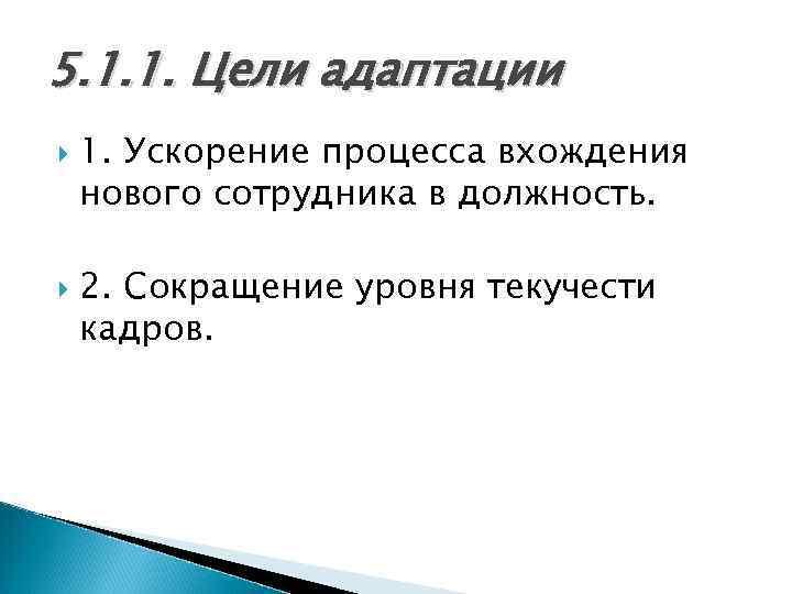 5. 1. 1. Цели адаптации 1. Ускорение процесса вхождения нового сотрудника в должность. 2.