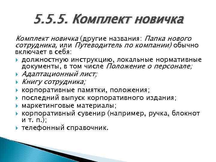 5. 5. 5. Комплект новичка (другие названия: Папка нового сотрудника, или Путеводитель по компании)