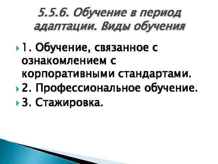 5. 5. 6. Обучение в период адаптации. Виды обучения 1. Обучение, связанное с ознакомлением