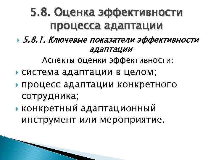 5. 8. Оценка эффективности процесса адаптации 5. 8. 1. Ключевые показатели эффективности адаптации Аспекты