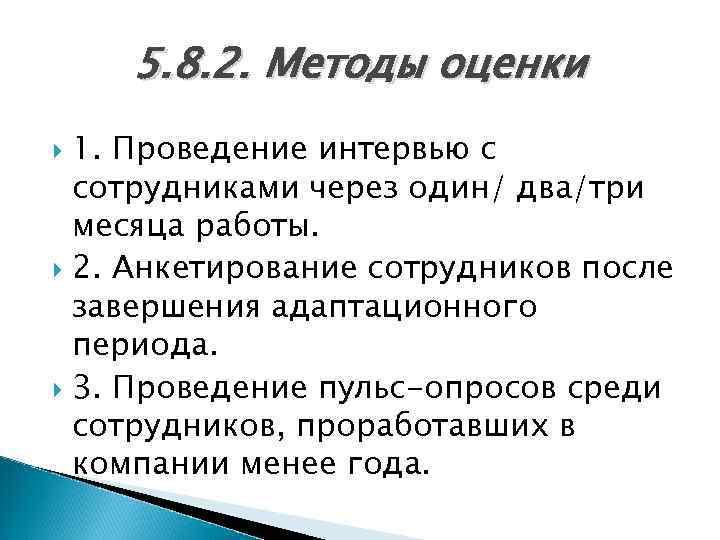 5. 8. 2. Методы оценки 1. Проведение интервью с сотрудниками через один/ два/три месяца