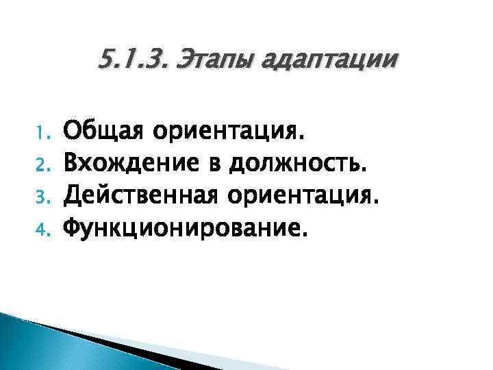 5. 1. 3. Этапы адаптации 1. 2. 3. 4. Общая ориентация. Вхождение в