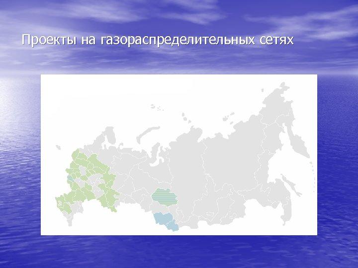 Проекты на газораспределительных сетях