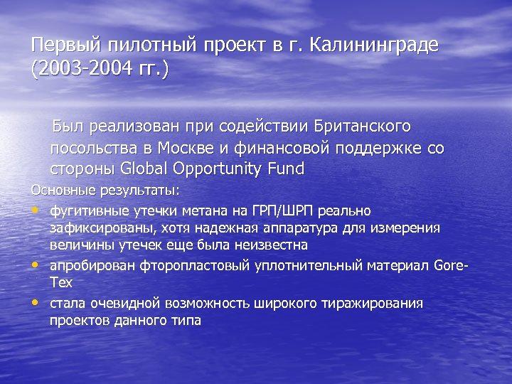 Первый пилотный проект в г. Калининграде (2003 -2004 гг. ) Был реализован при содействии