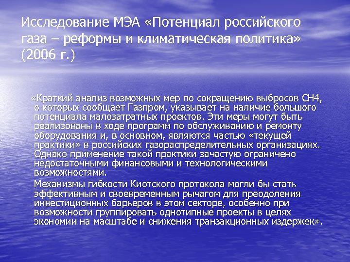 Исследование МЭА «Потенциал российского газа – реформы и климатическая политика» (2006 г. ) «Краткий