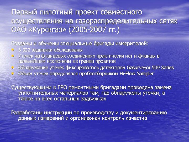 Первый пилотный проект совместного осуществления на газораспределительных сетях ОАО «Курскгаз» (2005 -2007 гг. )