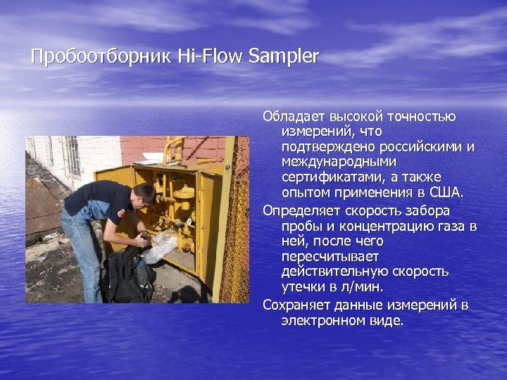 Пробоотборник Hi-Flow Sampler Обладает высокой точностью измерений, что подтверждено российскими и международными сертификатами, а