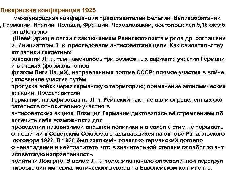 Локарнская конференция 1925 международная конференция представителей Бельгии, Великобритании , Германии, Италии, Польши, Франции, Чехословакии,