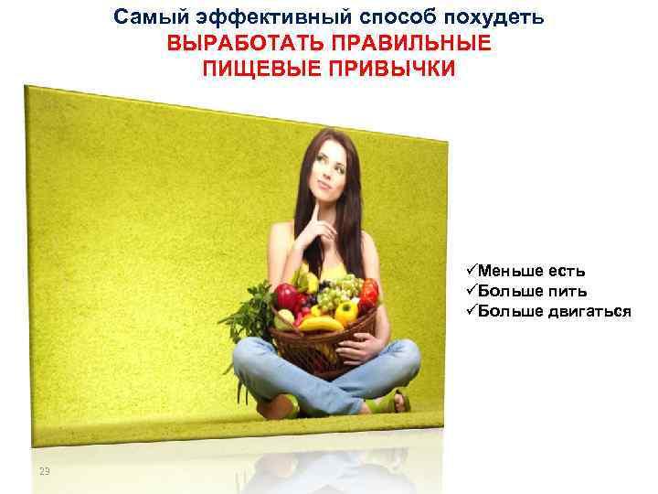 Самая Эффективный Способ Похудеть. Быстрое похудение: эффективные методы снижения веса для мужчин и женщин