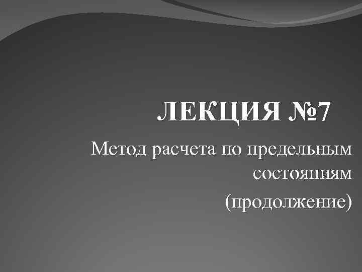 ЛЕКЦИЯ № 7 Метод расчета по предельным состояниям (продолжение)