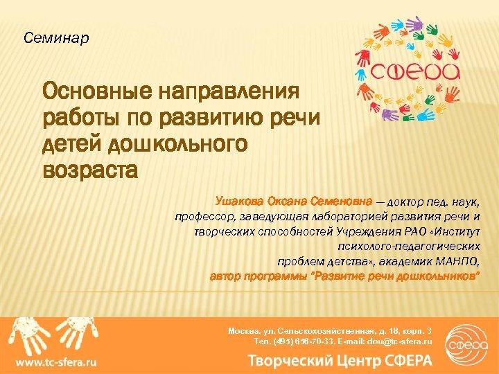 Семинар Основные направления работы по развитию речи детей дошкольного возраста Ушакова Оксана Семеновна —