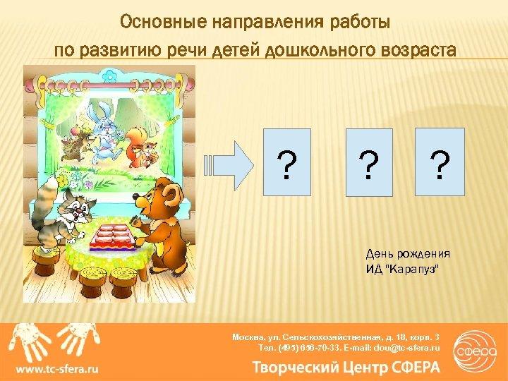 Основные направления работы по развитию речи детей дошкольного возраста ? ? ? День рождения
