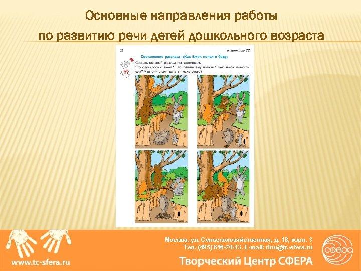 Основные направления работы по развитию речи детей дошкольного возраста Москва, ул. Сельскохозяйственная, д. 18,