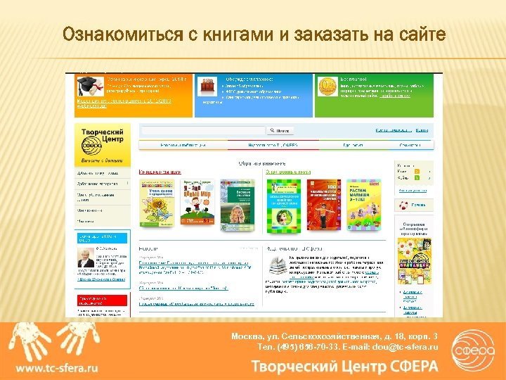 Ознакомиться с книгами и заказать на сайте Москва, ул. Сельскохозяйственная, д. 18, корп. 3