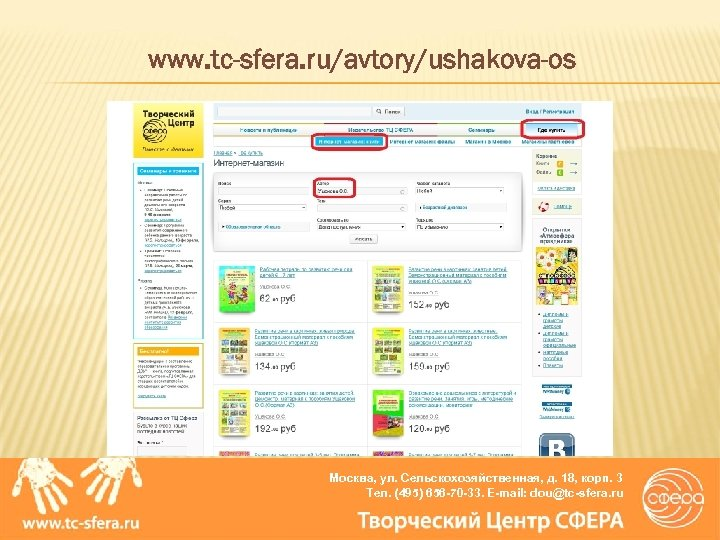 www. tc-sfera. ru/avtory/ushakova-os Москва, ул. Сельскохозяйственная, д. 18, корп. 3 Тел. (495) 656 -70