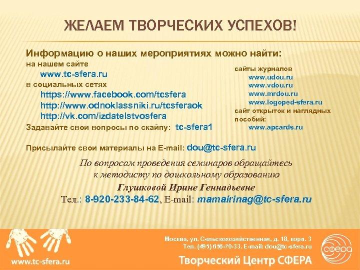 ЖЕЛАЕМ ТВОРЧЕСКИХ УСПЕХОВ! Информацию о наших мероприятиях можно найти: на нашем сайте www. tc-sfera.