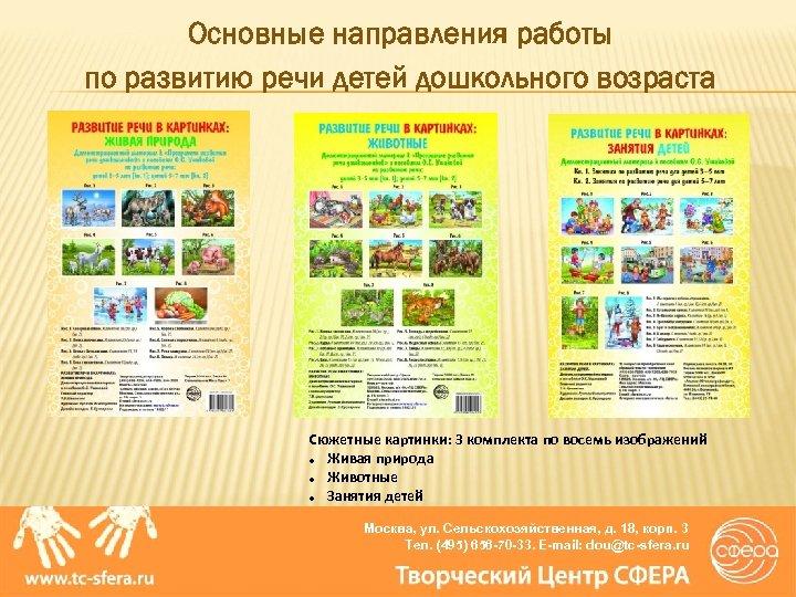 Основные направления работы по развитию речи детей дошкольного возраста Сюжетные картинки: 3 комплекта по