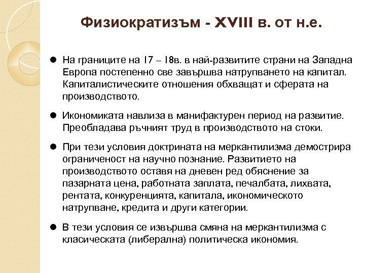 Физиократизъм - XVIII в. от н. е. На границите на 17 – 18 в.