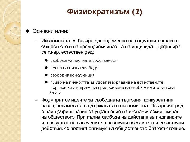Физиократизъм (2) Основни идеи: Икономиката се базира едновременно на социалните класи в обществото и
