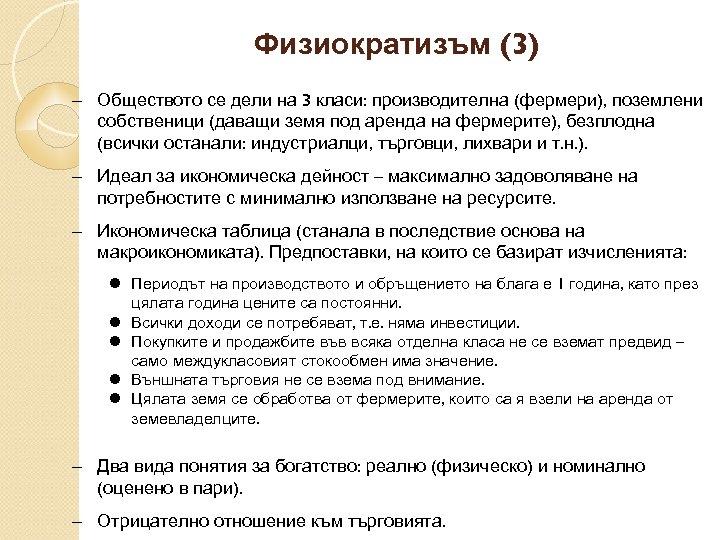Физиократизъм (3) Обществото се дели на 3 класи: производителна (фермери), поземлени собственици (даващи земя