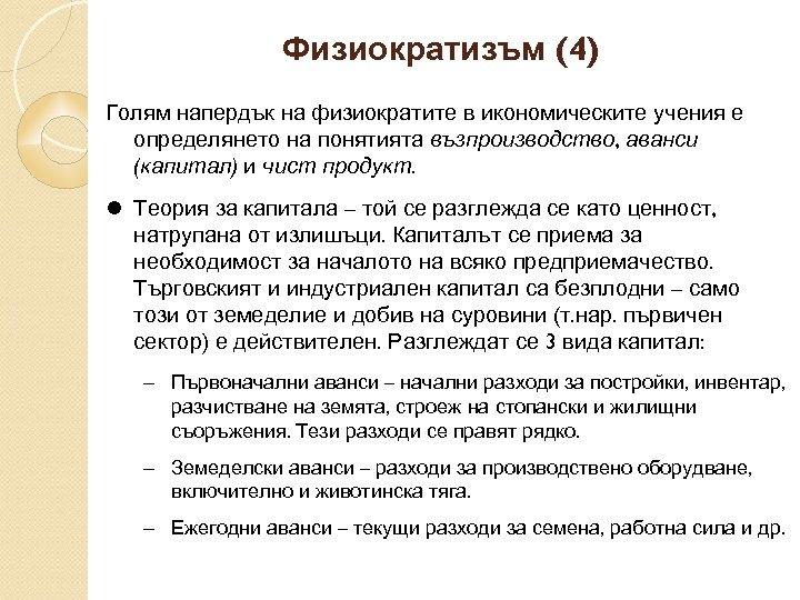 Физиократизъм (4) Голям напердък на физиократите в икономическите учения е определянето на понятията възпроизводство,