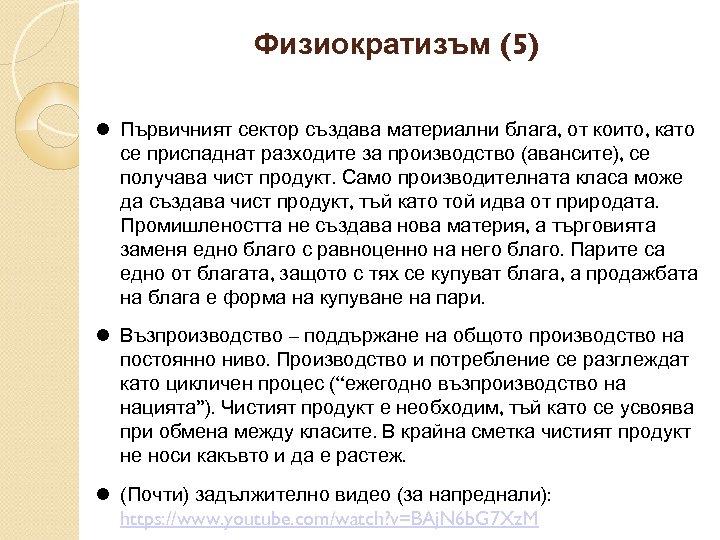 Физиократизъм (5) Първичният сектор създава материални блага, от които, като се приспаднат разходите за