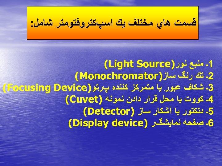 ﻗﺴﻤﺖ ﻫﺎﻱ ﻣﺨﺘﻠﻒ ﻳﻚ ﺍﺳپﻜﺘﺮﻭﻓﺘﻮﻣﺘﺮ ﺷﺎﻣﻞ: 1ـ ﻣﻨﺒﻊ ﻧﻮﺭ) (Light Source 2ـ ﺗﻚ