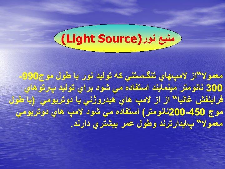 """ﻣﻨﺒﻊ ﻧﻮﺭ) (Light Source ﻣﻌﻤﻮﻻ""""ﺍﺯ ﻻﻣپﻬﺎﻱ ﺗﻨگﺴﺘﻨﻲ ﻛﻪ ﺗﻮﻟﻴﺪ ﻧﻮﺭ ﺑﺎ ﻃﻮﻝ ﻣﻮﺝ"""