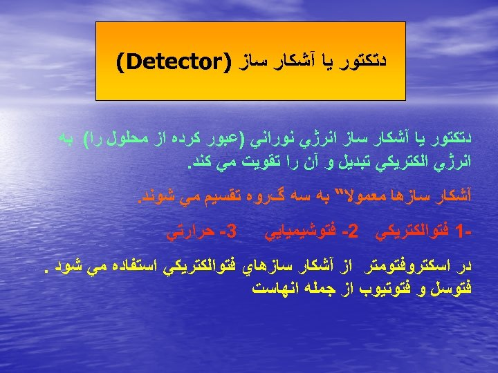 ﺩﺗﻜﺘﻮﺭ ﻳﺎ آﺸﻜﺎﺭ ﺳﺎﺯ ) (Detector ﺩﺗﻜﺘﻮﺭ ﻳﺎ آﺸﻜﺎﺭ ﺳﺎﺯ ﺍﻧﺮژﻲ ﻧﻮﺭﺍﻧﻲ )ﻋﺒﻮﺭ