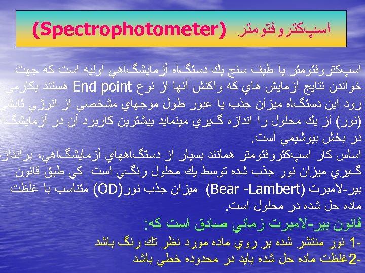 ﺍﺳپﻜﺘﺮﻭﻓﺘﻮﻣﺘﺮ ) (Spectrophotometer ﺍﺳپﻜﺘﺮﻭﻓﺘﻮﻣﺘﺮ ﻳﺎ ﻃﻴﻒ ﺳﻨﺞ ﻳﻚ ﺩﺳﺘگﺎﻩ آﺰﻣﺎﻳﺸگﺎﻫﻲ ﺍﻭﻟﻴﻪ ﺍﺳﺖ ﻛﻪ