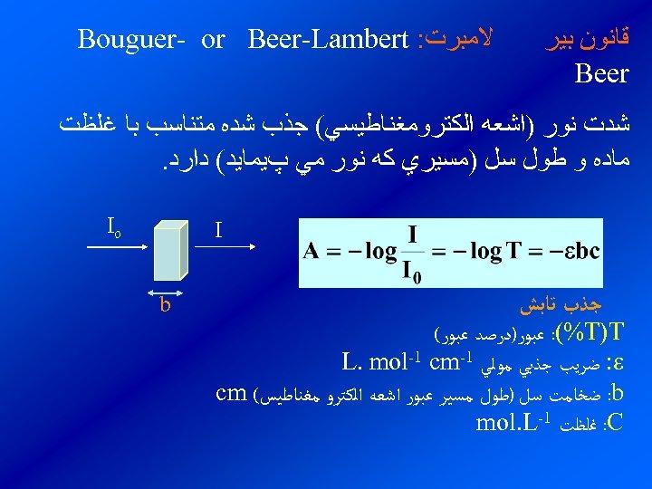 ﻗﺎﻧﻮﻥ ﺑﻴﺮ Beer ﻻﻣﺒﺮﺕ: Bouguer- or Beer-Lambert ﺷﺪﺕ ﻧﻮﺭ )ﺍﺷﻌﻪ ﺍﻟﻜﺘﺮﻭﻣﻐﻨﺎﻃﻴﺴﻲ( ﺟﺬﺏ ﺷﺪﻩ